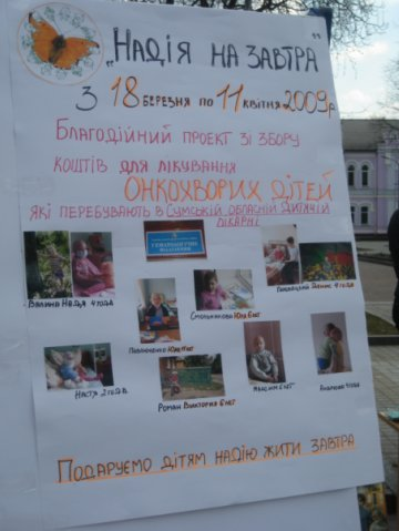 volunteers-sumy-projects